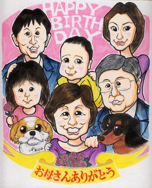 家族の記念日